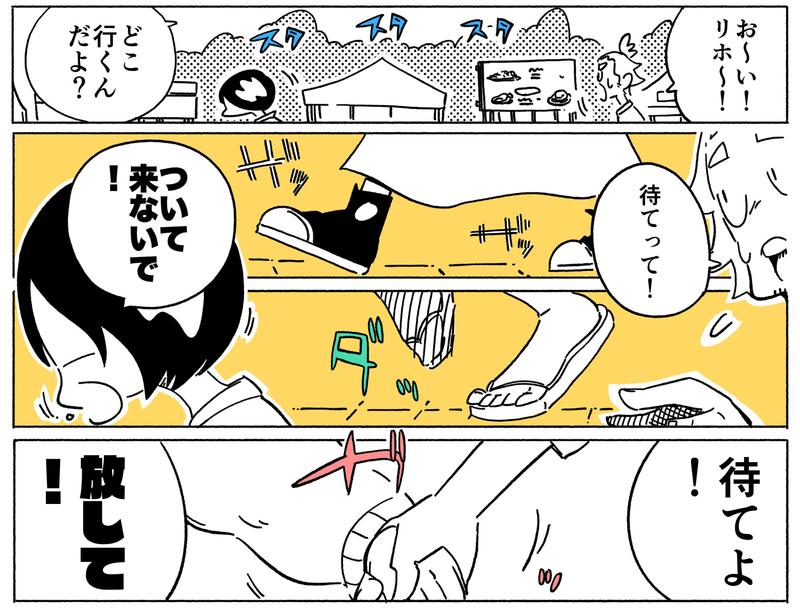 旅する漫画家シミによる連載「Wheeeels!」第5話の15コマ目