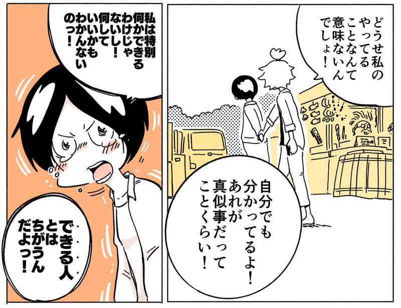 旅する漫画家シミによる連載「Wheeeels!」第5話の16コマ目