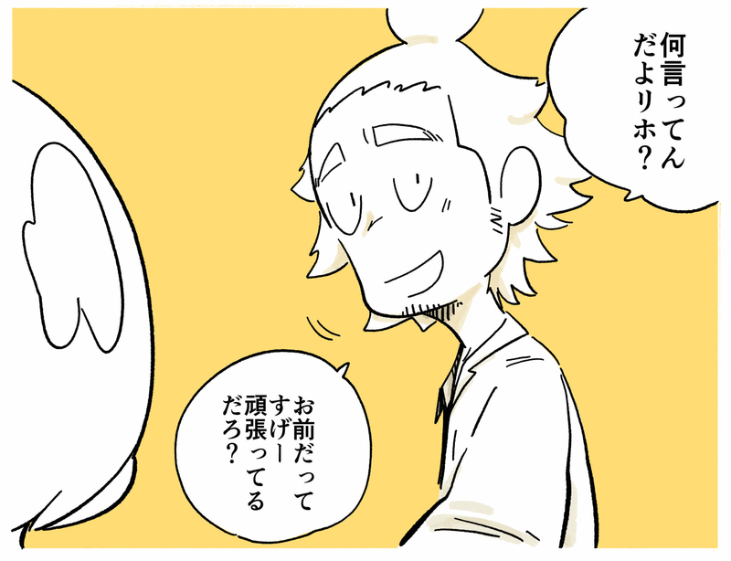 旅する漫画家シミによる連載「Wheeeels!」第5話の17コマ目