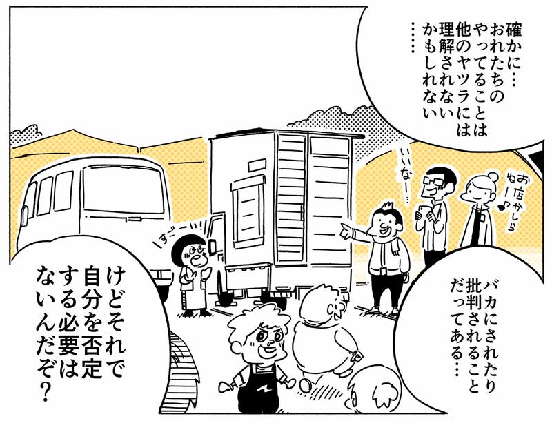 旅する漫画家シミによる連載「Wheeeels!」第5話の18コマ目