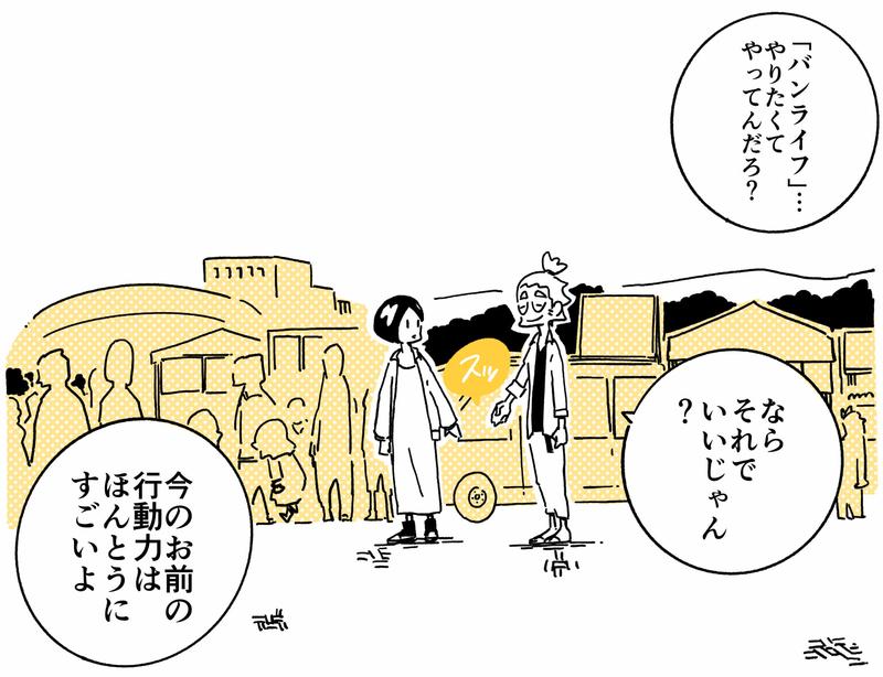 旅する漫画家シミによる連載「Wheeeels!」第5話の19コマ目
