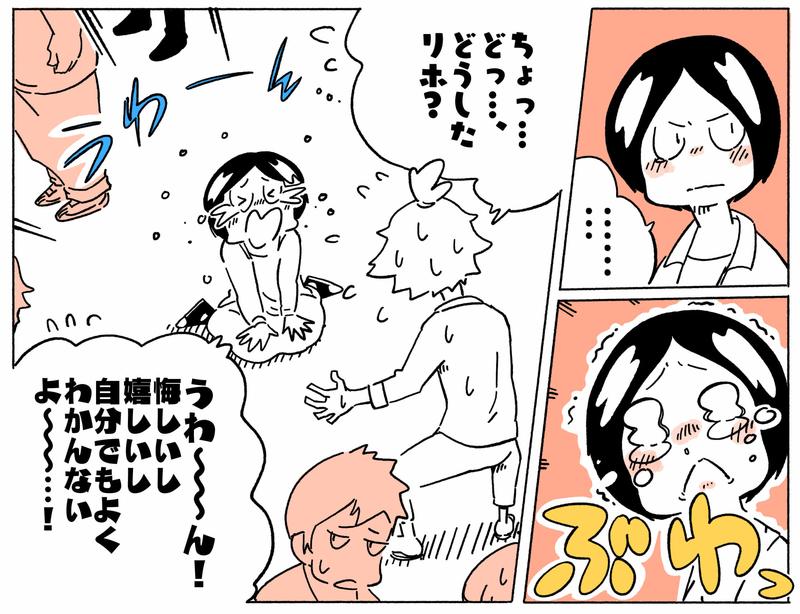 旅する漫画家シミによる連載「Wheeeels!」第5話の20コマ目