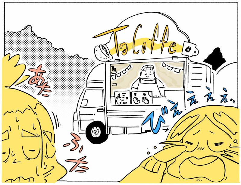 旅する漫画家シミによる連載「Wheeeels!」第5話の21コマ目