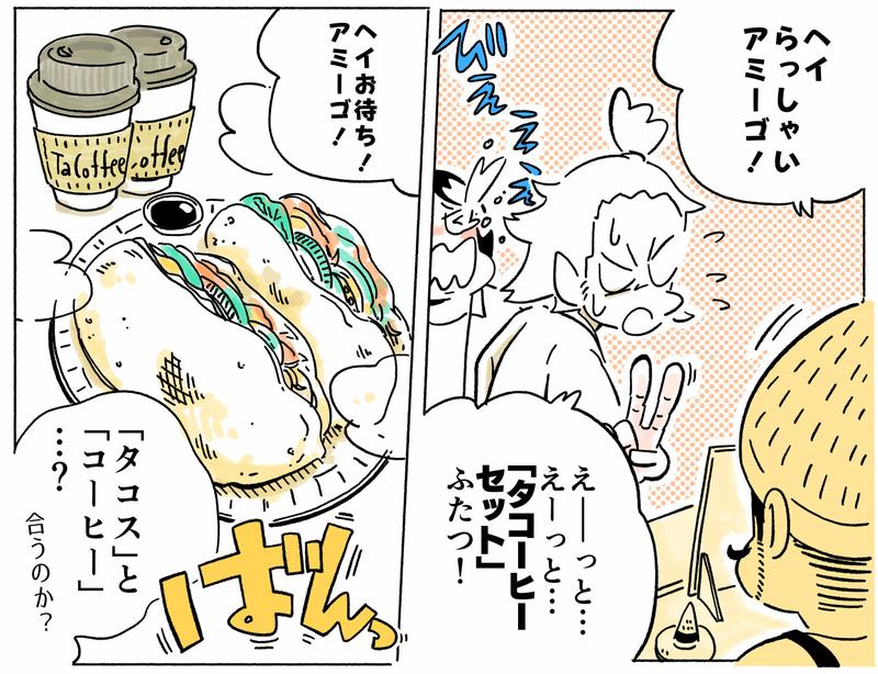 旅する漫画家シミによる連載「Wheeeels!」第5話の22コマ目