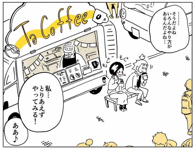 旅する漫画家シミによる連載「Wheeeels!」第5話の24コマ目