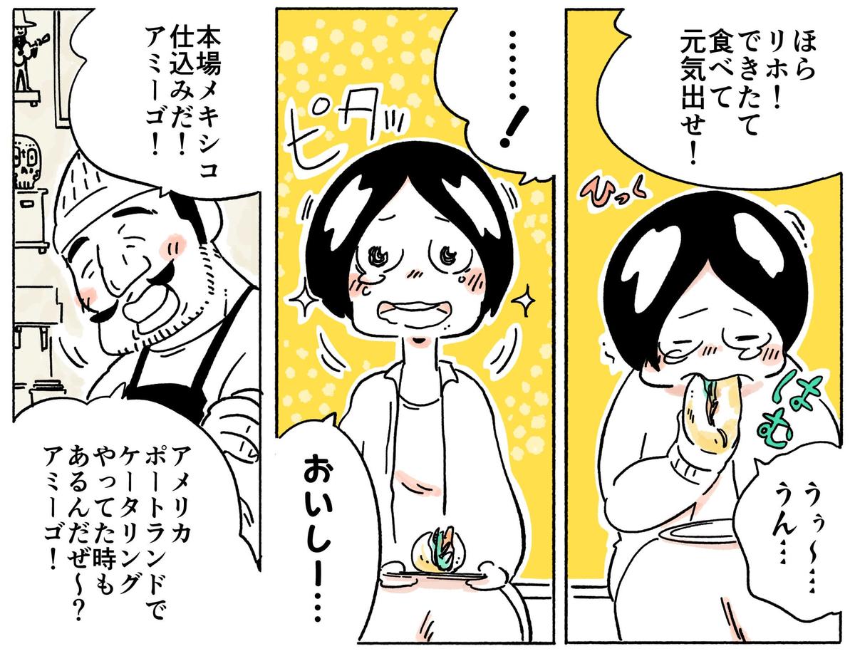 旅する漫画家シミによる連載「Wheeeels!」第5話の23コマ目