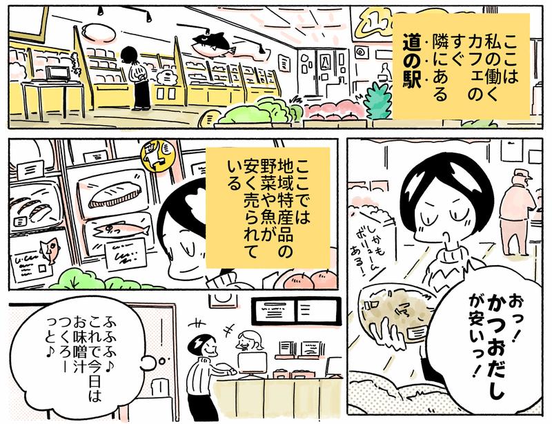 旅する漫画家シミによる連載「Wheeeels!」第6話の1コマ目