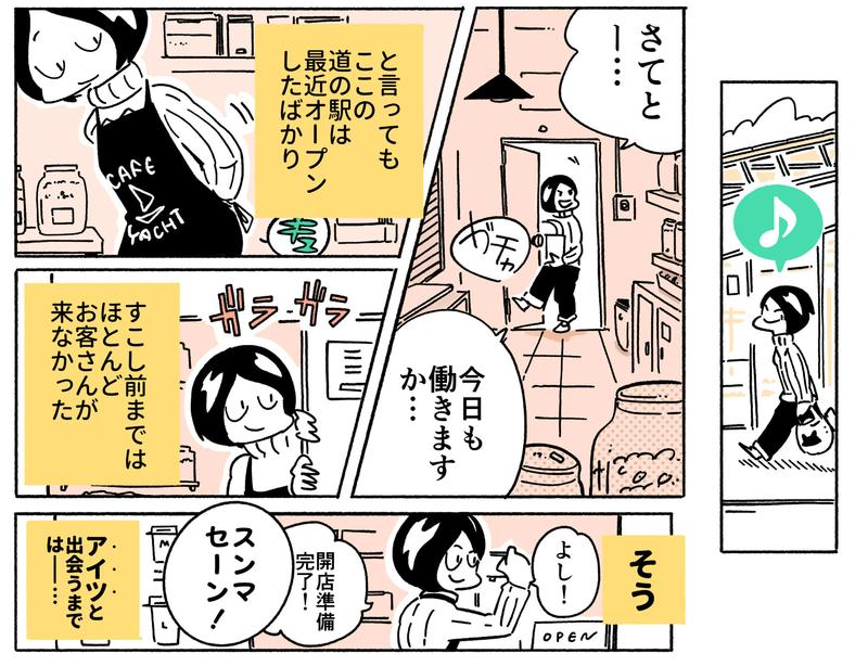 旅する漫画家シミによる連載「Wheeeels!」第6話の2コマ目