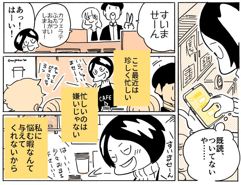 旅する漫画家シミによる連載「Wheeeels!」第6話の4コマ目
