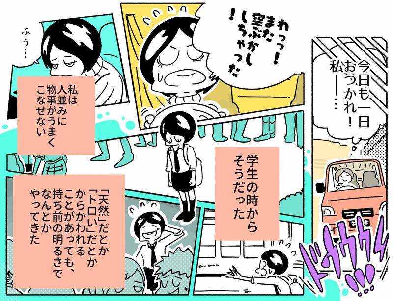 旅する漫画家シミによる連載「Wheeeels!」第6話の5コマ目