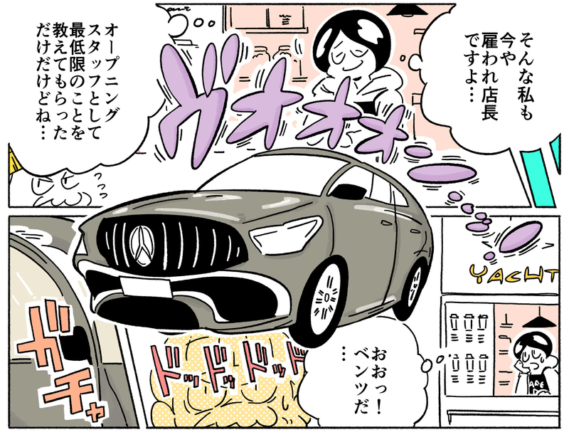 旅する漫画家シミによる連載「Wheeeels!」第6話の9コマ目