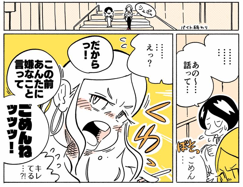 旅する漫画家シミによる連載「Wheeeels!」第6話の11コマ目