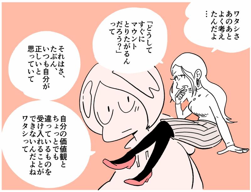旅する漫画家シミによる連載「Wheeeels!」第6話の12コマ目