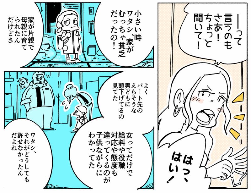 旅する漫画家シミによる連載「Wheeeels!」第6話の13コマ目