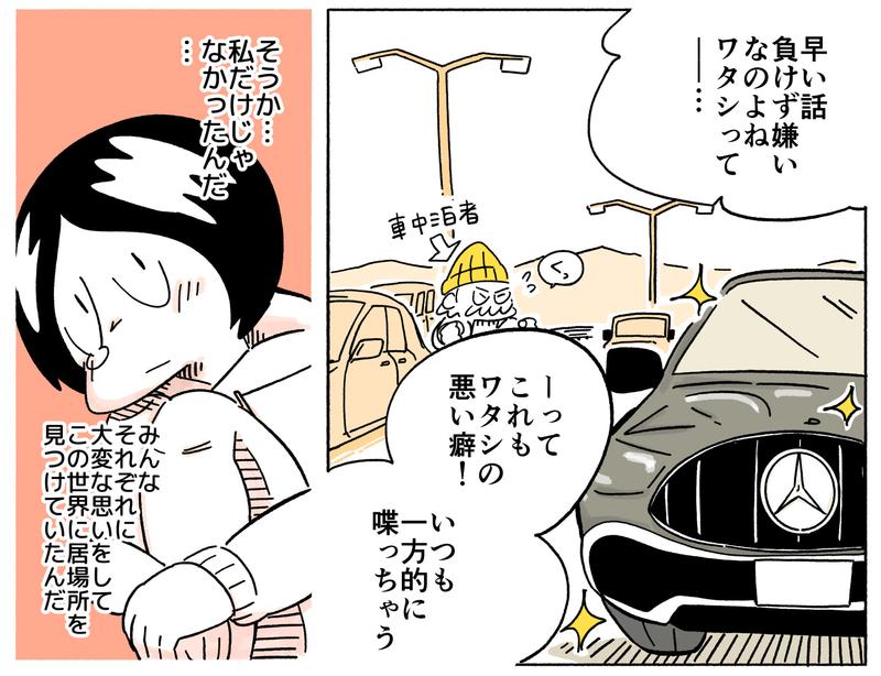 旅する漫画家シミによる連載「Wheeeels!」第6話の15コマ目