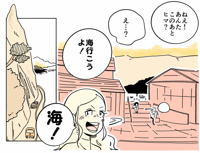 旅する漫画家シミによる連載「Wheeeels!」第6話の16コマ目