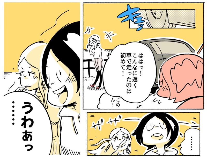旅する漫画家シミによる連載「Wheeeels!」第6話の17コマ目