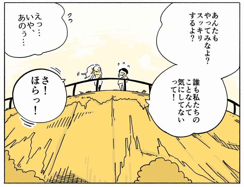 旅する漫画家シミによる連載「Wheeeels!」第6話の20コマ目