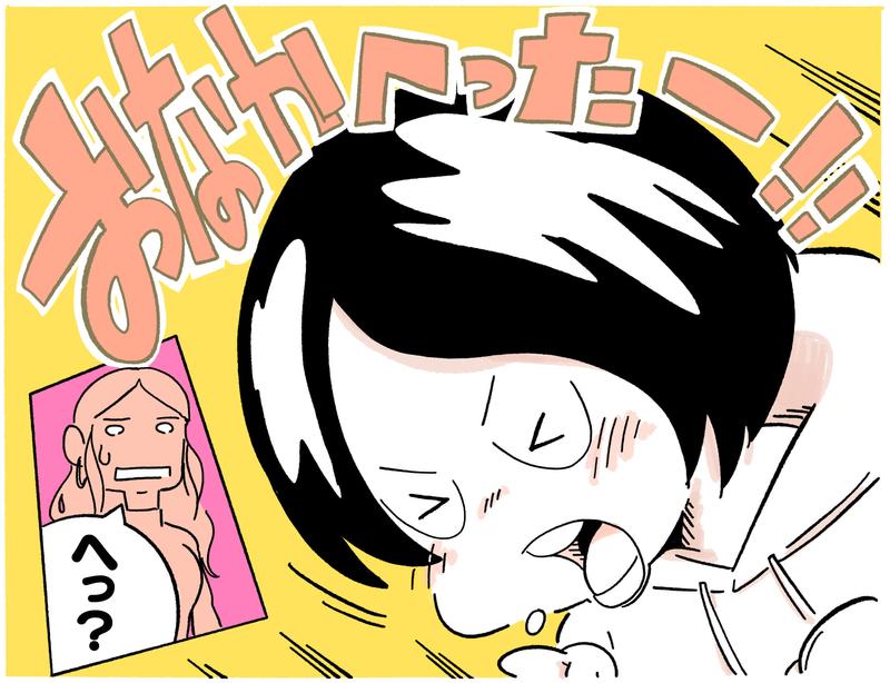 旅する漫画家シミによる連載「Wheeeels!」第6話の21コマ目