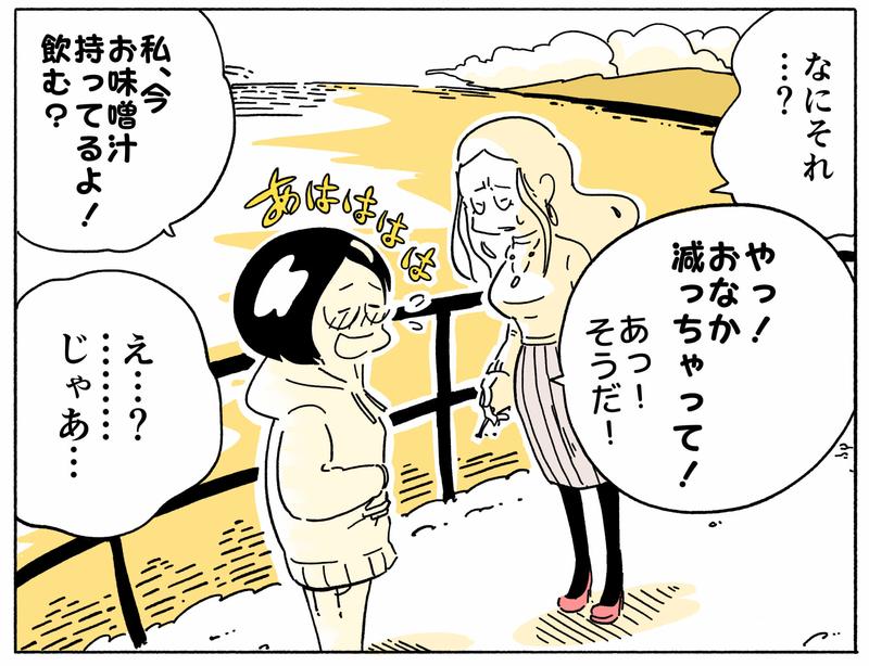 旅する漫画家シミによる連載「Wheeeels!」第6話の22コマ目
