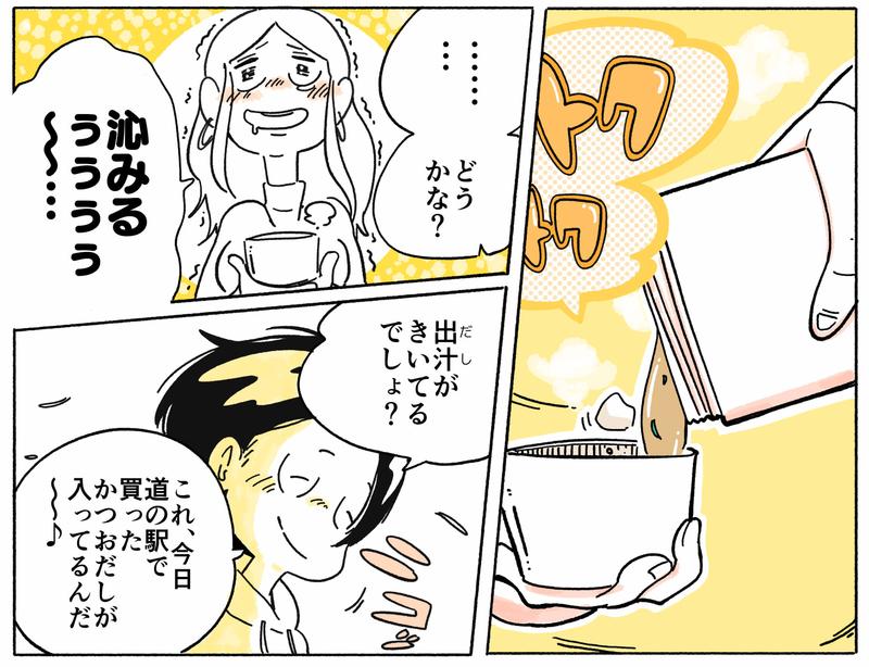 旅する漫画家シミによる連載「Wheeeels!」第6話の23コマ目
