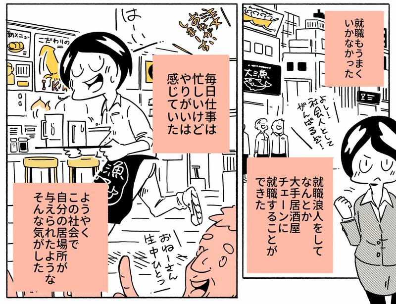 旅する漫画家シミによる連載「Wheeeels!」第6話の6コマ目