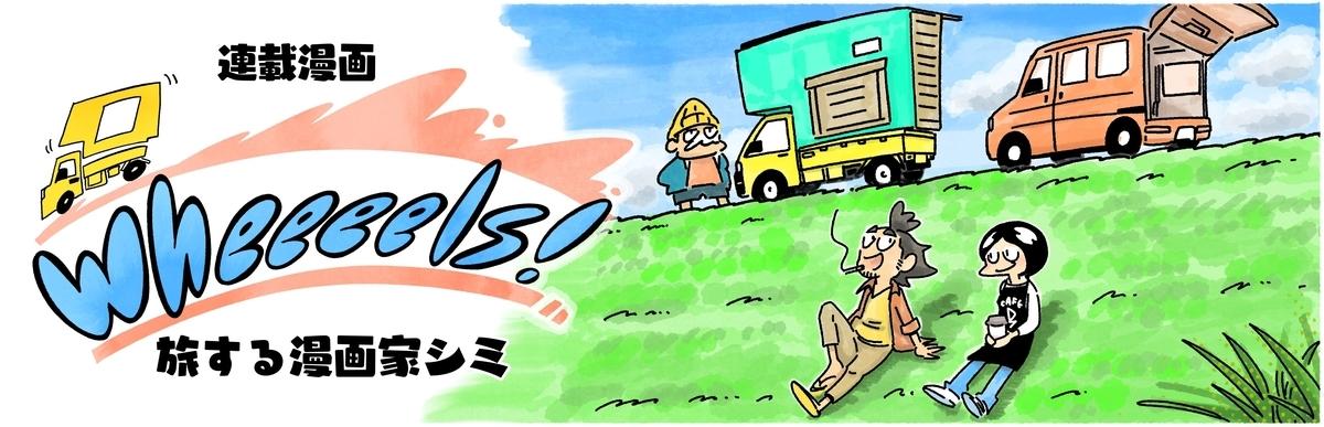 旅する漫画家シミによる漫画連載