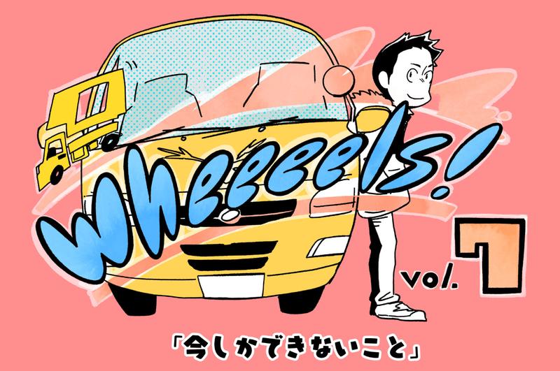 旅する漫画家シミによる連載「Wheeeels!」第7話のアイキャッチ画像