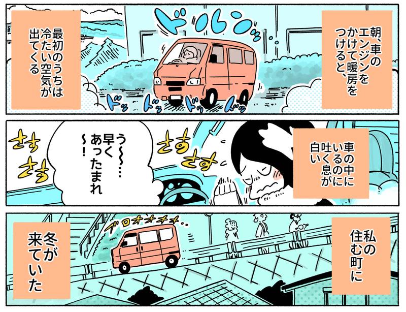 旅する漫画家シミによる連載「Wheeeels!」第7話の1コマ目