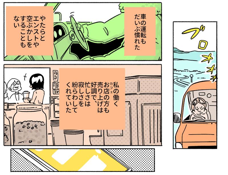 旅する漫画家シミによる連載「Wheeeels!」第7話の2コマ目