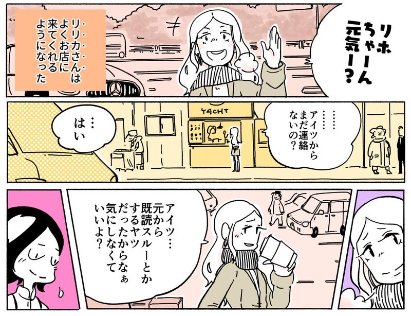 旅する漫画家シミによる連載「Wheeeels!」第7話の3コマ目
