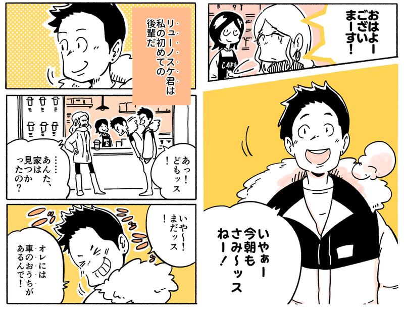 旅する漫画家シミによる連載「Wheeeels!」第7話の4コマ目