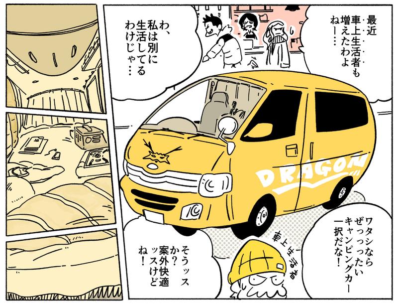 旅する漫画家シミによる連載「Wheeeels!」第7話の5コマ目