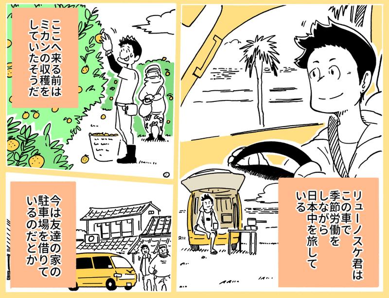 旅する漫画家シミによる連載「Wheeeels!」第7話の6コマ目