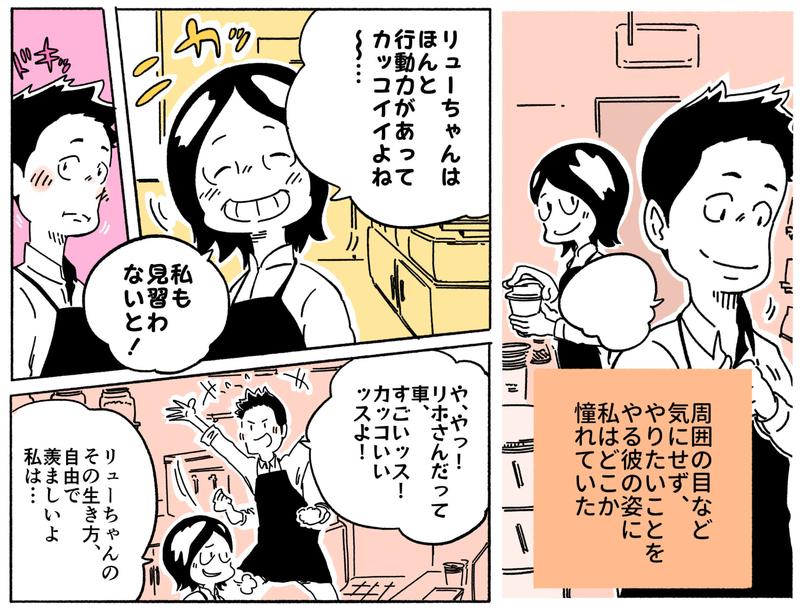 旅する漫画家シミによる連載「Wheeeels!」第7話の7コマ目