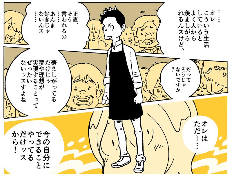 旅する漫画家シミによる連載「Wheeeels!」第7話の8コマ目