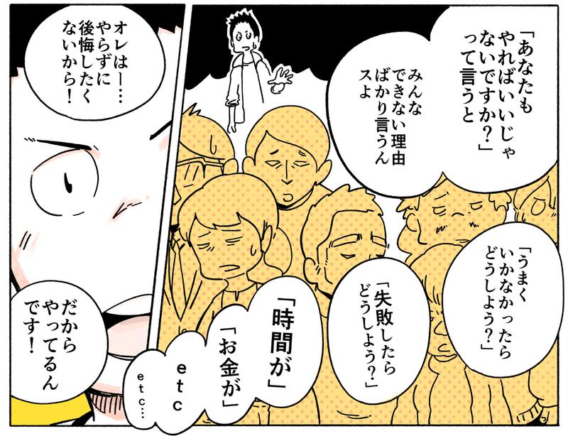 旅する漫画家シミによる連載「Wheeeels!」第7話の9コマ目