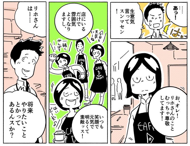 旅する漫画家シミによる連載「Wheeeels!」第7話の10コマ目