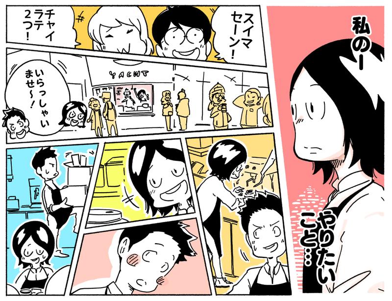 旅する漫画家シミによる連載「Wheeeels!」第7話の11コマ目