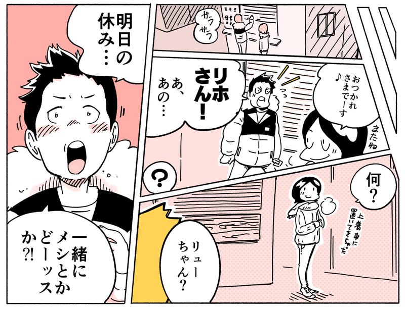 旅する漫画家シミによる連載「Wheeeels!」第7話の12コマ目