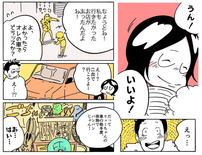 旅する漫画家シミによる連載「Wheeeels!」第7話の13コマ目