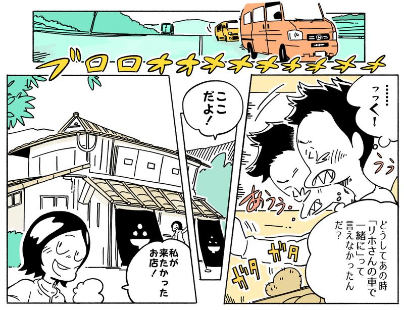 旅する漫画家シミによる連載「Wheeeels!」第7話の14コマ目