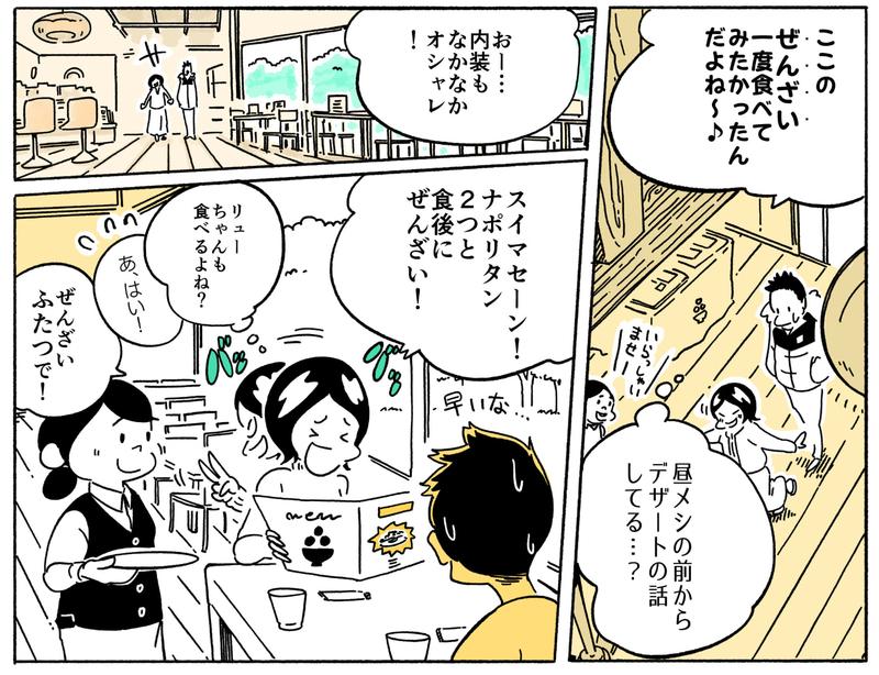 旅する漫画家シミによる連載「Wheeeels!」第7話の15コマ目