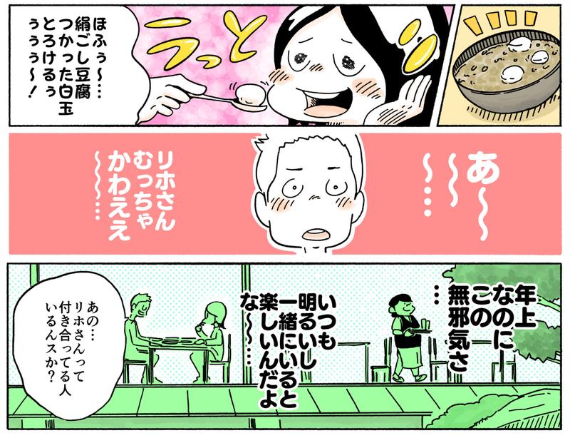 旅する漫画家シミによる連載「Wheeeels!」第7話の16コマ目
