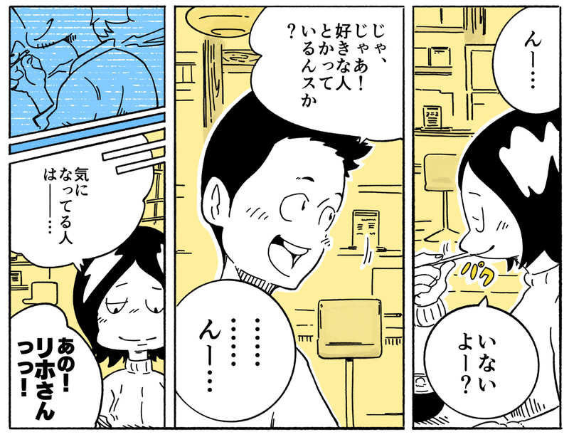 旅する漫画家シミによる連載「Wheeeels!」第7話の17コマ目