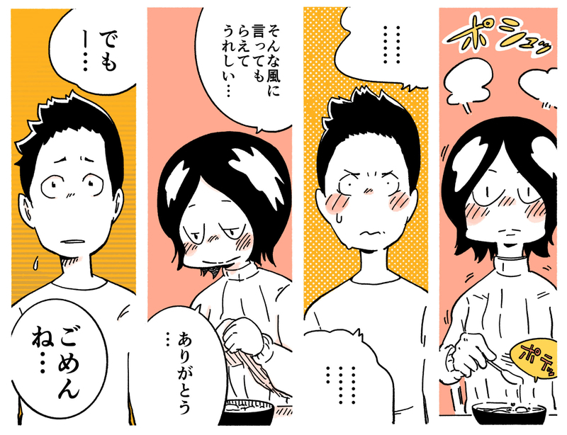 旅する漫画家シミによる連載「Wheeeels!」第7話の19コマ目