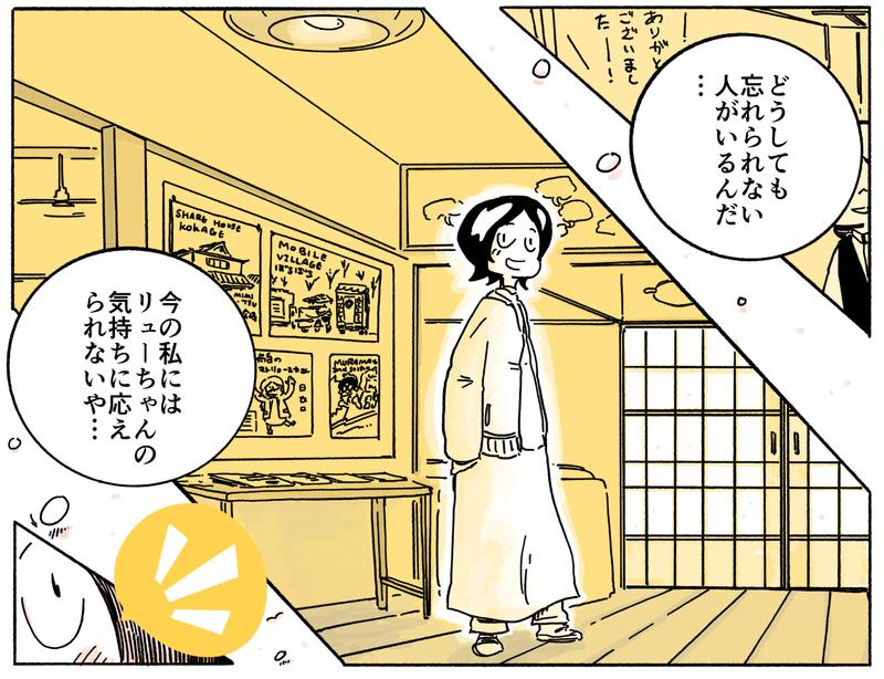 旅する漫画家シミによる連載「Wheeeels!」第7話の20コマ目