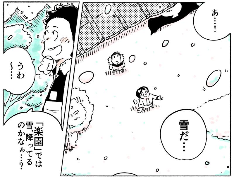 旅する漫画家シミによる連載「Wheeeels!」第7話の21コマ目