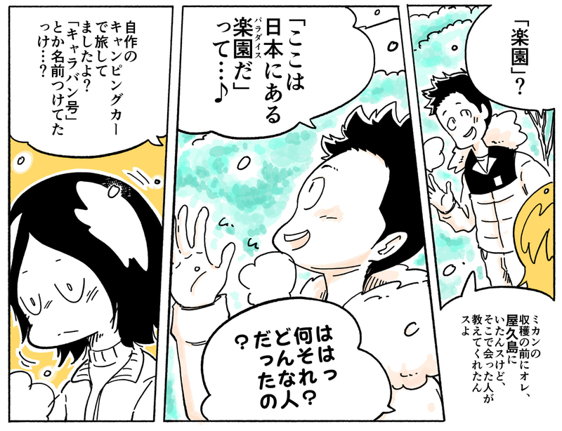 旅する漫画家シミによる連載「Wheeeels!」第7話の22コマ目