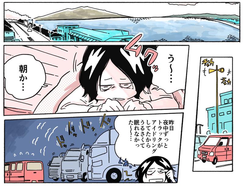 旅する漫画家シミによる連載「Wheeeels!」第8話の1コマ目